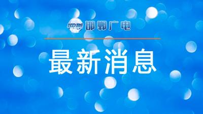 """邯郸""""安心码""""助餐饮企业有序复工"""