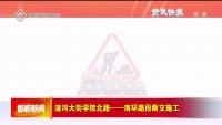【资讯】邱县被评为2019年全国村庄清洁行动先进县 全市唯一
