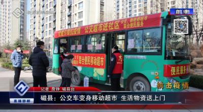 磁县:公交车变身移动超市 生活物资送上门