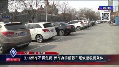 3.16停車不再免費  停車辦詳解停車場恢復收費條件