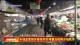 市場監管局開展係列專項整治保障市場秩序
