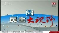民生大视野 03-27