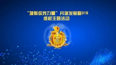 即将播出!锁定邯郸公共频道,锁定315维权主题活动!