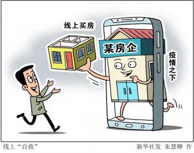 房子也能网购了 线上买房靠谱吗?