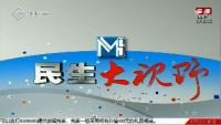 民生大视野 03-29