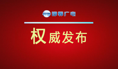 """邯郸大力推进邯西生态示范区建设 打造""""森林氧吧"""""""