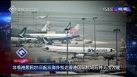 非香港居民25日起从海外抵达香港国际机场后将无法入境