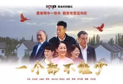 广电总局:上星频道即日起优先编播22部脱贫攻坚重点剧