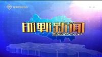 邯郸新闻 03-26