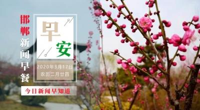 3月17日 邯郸新闻早餐(语音版)