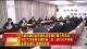 市委市政府公开约谈大气污染防治落后县(区)