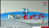 民生大视野 03-28