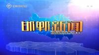 邯郸新闻 03-30