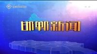 邯郸新闻 03-28