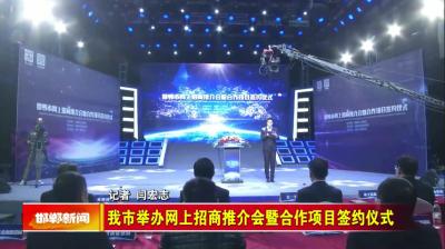 邯郸V视 邯郸市举办网上招商推介会暨合作项目签约仪式