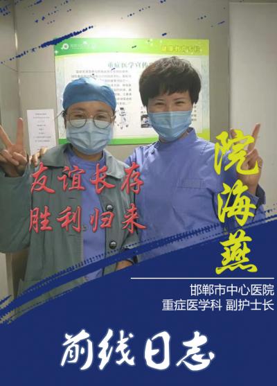 邯郸V视|前线日志:友谊长存  胜利归来——院海燕