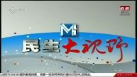 民生大视野 03-24