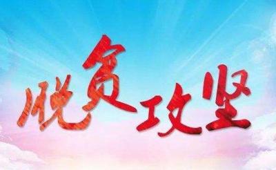 广平县汇聚三方力量 推动脱贫攻坚全面小康任务落实