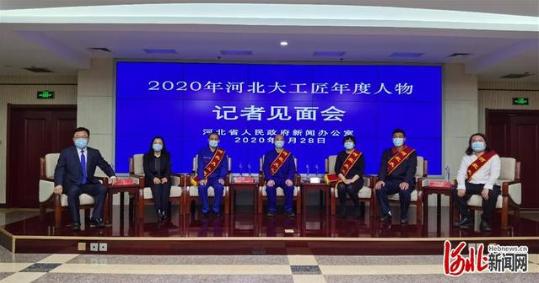 """""""2020年河北大工匠年度人物""""名单揭晓  我市杨洪等10人获殊荣"""