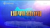 邯郸新闻 04-01