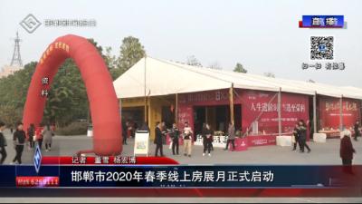邯郸市2020年春季线上房展月正式启动