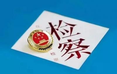 邯郸市人民检察院发布保护知识产权典型案例