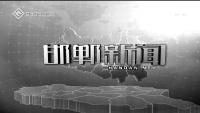 邯郸新闻 04-04