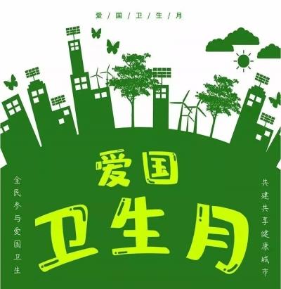 邯郸九部门联合发出倡议!全民积极参与爱国卫生运动