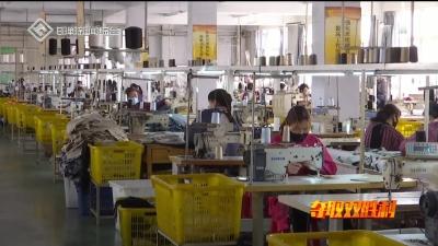 磁县:缺啥帮啥 300家童装企业重现活力