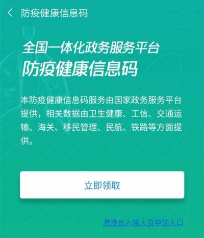 """辟谣、办公、购物、零跑腿 互联网战""""疫""""够""""硬核"""""""