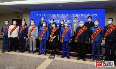 2020年河北大工匠年度人物名单揭晓 邯郸 2人获殊荣
