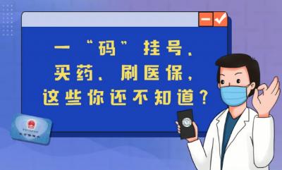 """手機刷醫保,就用這個""""碼""""!"""