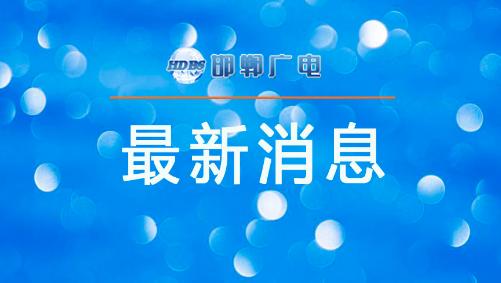 最新!4月9日河北省报告新增境外输入无症状感染者1例