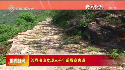 涉县深山发现三千年前殷商古道