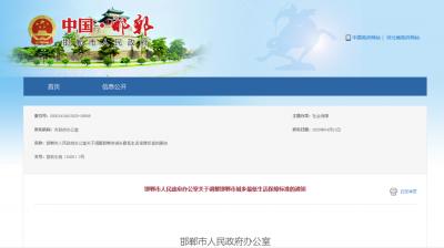 邯郸市城乡最低生活保障标准上调!