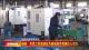 磁县:农民工回流就业 为县域经济发展注入活力
