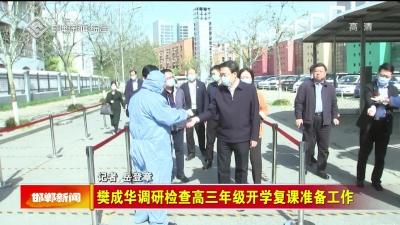 樊成华调研检查高三年级开学复课准备工作