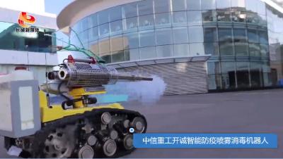 """这些机器人在战""""疫""""一线显神通!河北产!"""