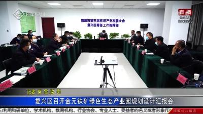 复兴区召开金元铁矿绿色生态产业园规划设计汇报会