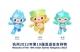 刚刚, 杭州2022年亚运会吉祥物正式向全球发布了!