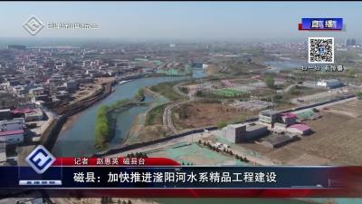 磁县:加快推进滏阳河水系精品工程建设