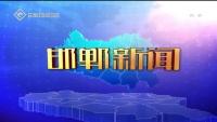 邯郸新闻04-06