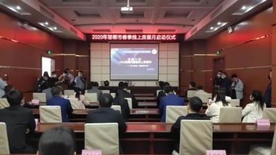 邯郸市2020年春季线上房展月正式启动!