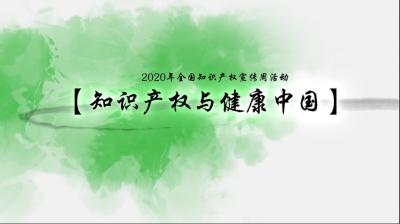 2020年全国知识产权宣传周活动启幕