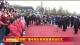邯郸广播电视台现场直播欢送仪式