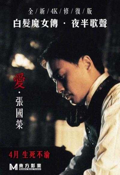 17年了,依旧宠爱张国荣,张张海报向这些经典致敬!