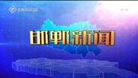 邯郸新闻 04-05