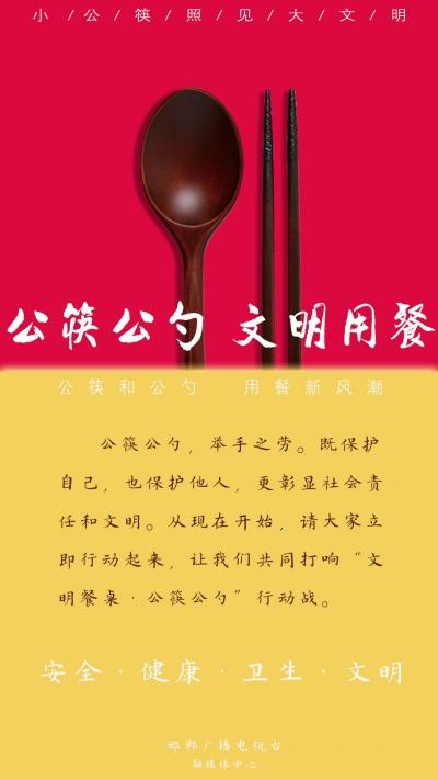 公筷公勺·文明餐桌  今天起我们行动起来!