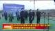 2020年河北省旅发大会重点项目开工复工仪式举行 张学军在邯郸分会场参加活动