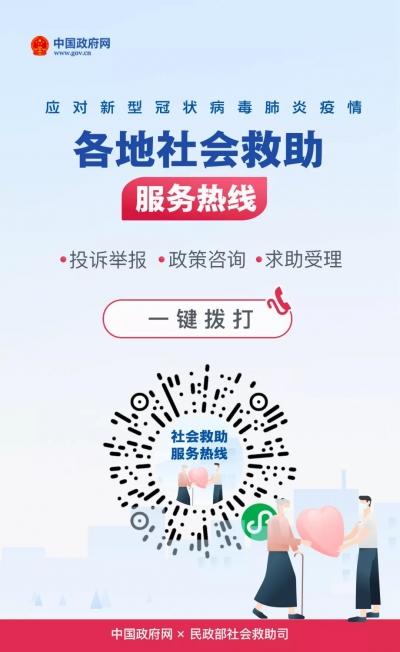 @邯郸人  最全的社会救助服务热线号码,转发给需要的人